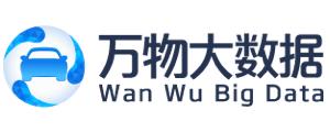 品牌服务商图片_深圳市万物大数据有限公司