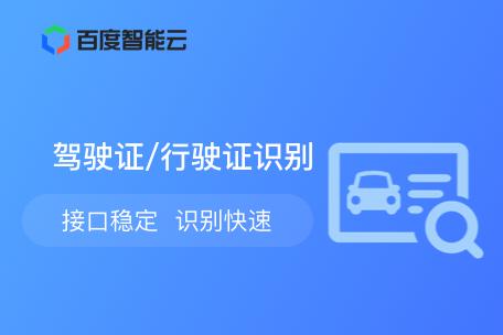 商品图片_驾驶证/行驶证识别